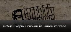 любые Смерть шпионам на нашем портале