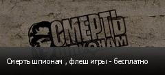 Смерть шпионам , флеш игры - бесплатно