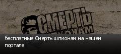 бесплатные Смерть шпионам на нашем портале