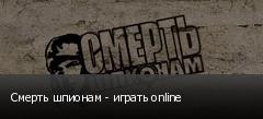 Смерть шпионам - играть online