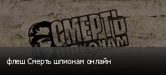 флеш Смерть шпионам онлайн