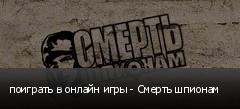 поиграть в онлайн игры - Смерть шпионам