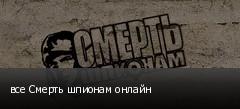 все Смерть шпионам онлайн