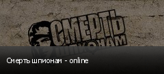 Смерть шпионам - online