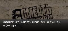 каталог игр- Смерть шпионам на лучшем сайте игр