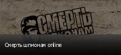 Смерть шпионам online