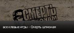 все клевые игры - Смерть шпионам