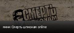 мини Смерть шпионам online