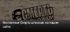 бесплатные Смерть шпионам на нашем сайте