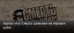 портал игр- Смерть шпионам на игровом сайте