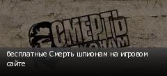 бесплатные Смерть шпионам на игровом сайте