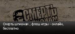 Смерть шпионам , флеш игры - онлайн, бесплатно