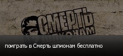 поиграть в Смерть шпионам бесплатно