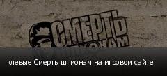 клевые Смерть шпионам на игровом сайте