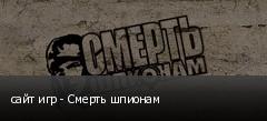 сайт игр - Смерть шпионам