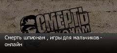 Смерть шпионам , игры для мальчиков - онлайн