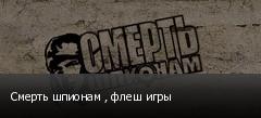Смерть шпионам , флеш игры