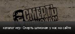 каталог игр- Смерть шпионам у нас на сайте
