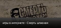 игры в интернете - Смерть шпионам