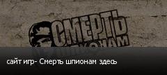 сайт игр- Смерть шпионам здесь