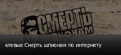 клевые Смерть шпионам по интернету