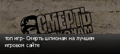 топ игр- Смерть шпионам на лучшем игровом сайте
