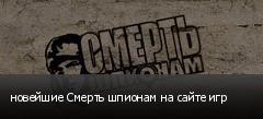 новейшие Смерть шпионам на сайте игр