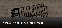 любые Смерть шпионам онлайн