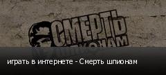 играть в интернете - Смерть шпионам