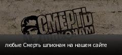 любые Смерть шпионам на нашем сайте