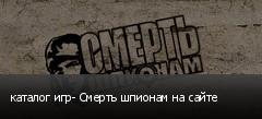 каталог игр- Смерть шпионам на сайте