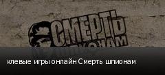 клевые игры онлайн Смерть шпионам