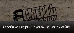 новейшие Смерть шпионам на нашем сайте