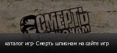 каталог игр- Смерть шпионам на сайте игр