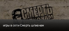 игры в сети Смерть шпионам