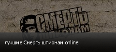 лучшие Смерть шпионам online