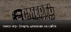 поиск игр- Смерть шпионам на сайте