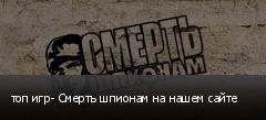 топ игр- Смерть шпионам на нашем сайте