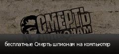 бесплатные Смерть шпионам на компьютер