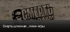 Смерть шпионам , мини игры