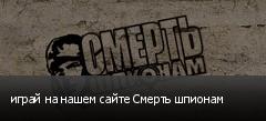играй на нашем сайте Смерть шпионам