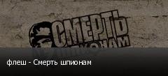 флеш - Смерть шпионам