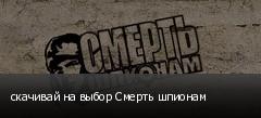 скачивай на выбор Смерть шпионам