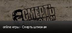 online игры - Смерть шпионам