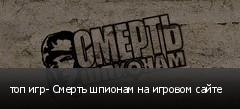 топ игр- Смерть шпионам на игровом сайте