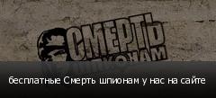 бесплатные Смерть шпионам у нас на сайте