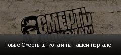 новые Смерть шпионам на нашем портале