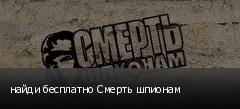 найди бесплатно Смерть шпионам