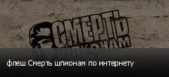 флеш Смерть шпионам по интернету