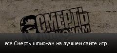 все Смерть шпионам на лучшем сайте игр